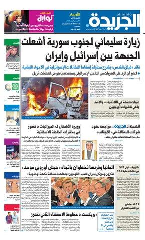 849e002f87645 عدد الجريدة الأربعاء 23 يناير 2019 by Aljarida Newspaper - issuu
