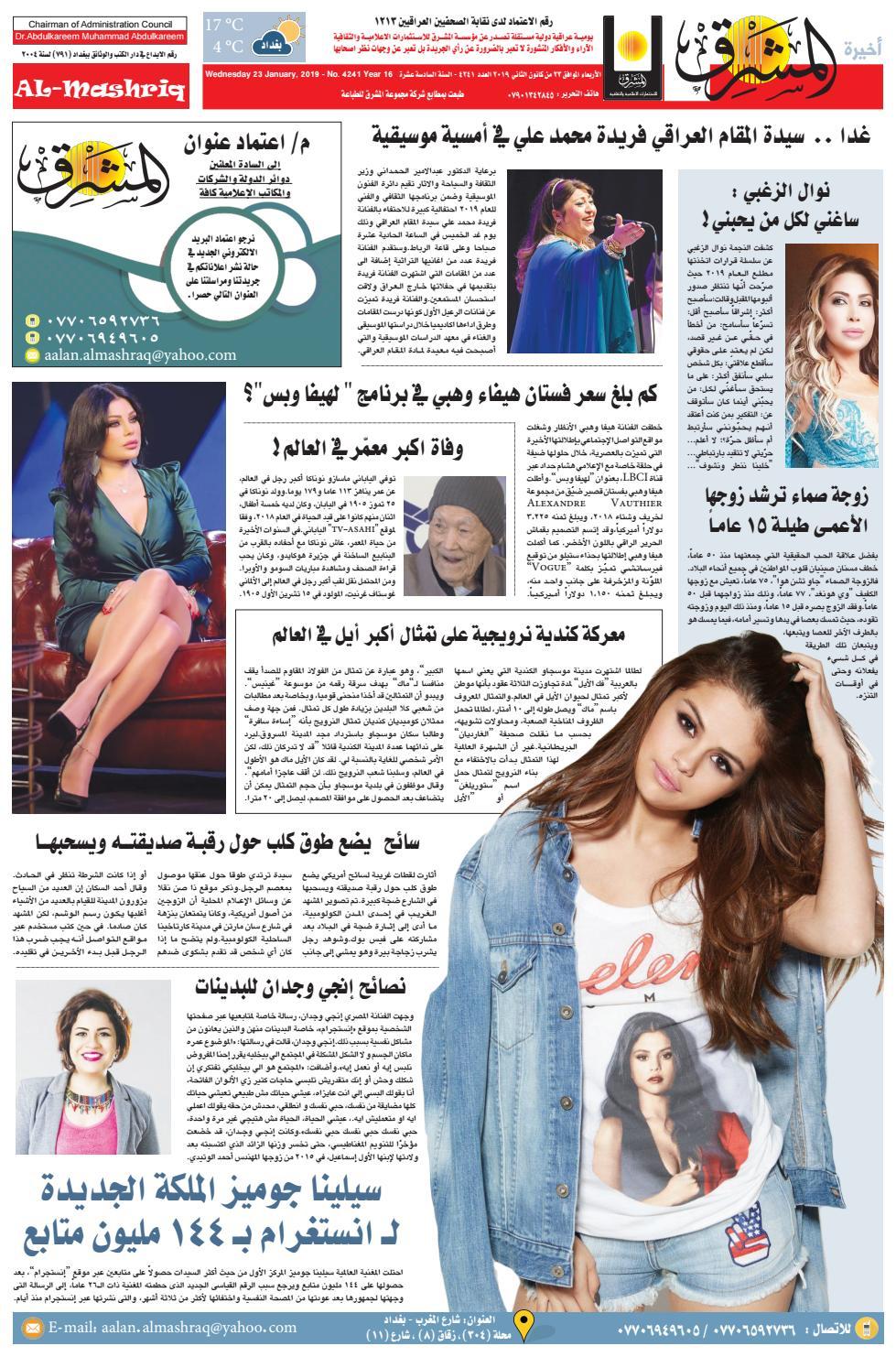 aa3db6be3605b 4241 AlmashriqNews by Al Mashriq Newspaper - issuu