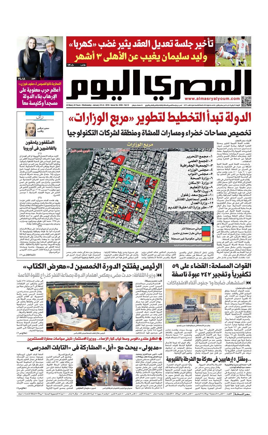 9d3be90db عدد الاربعاء 23-01-2019 by Al Masry Media Corp - issuu