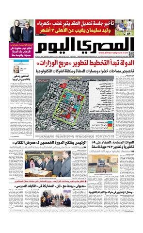 13eba067959cb عدد الاربعاء 09-01-2019 by Al Masry Media Corp - issuu