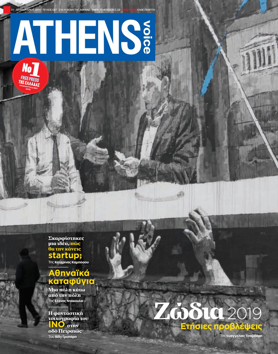 Athens Voice 687 by Athens Voice - issuu 2d76cfd6a94