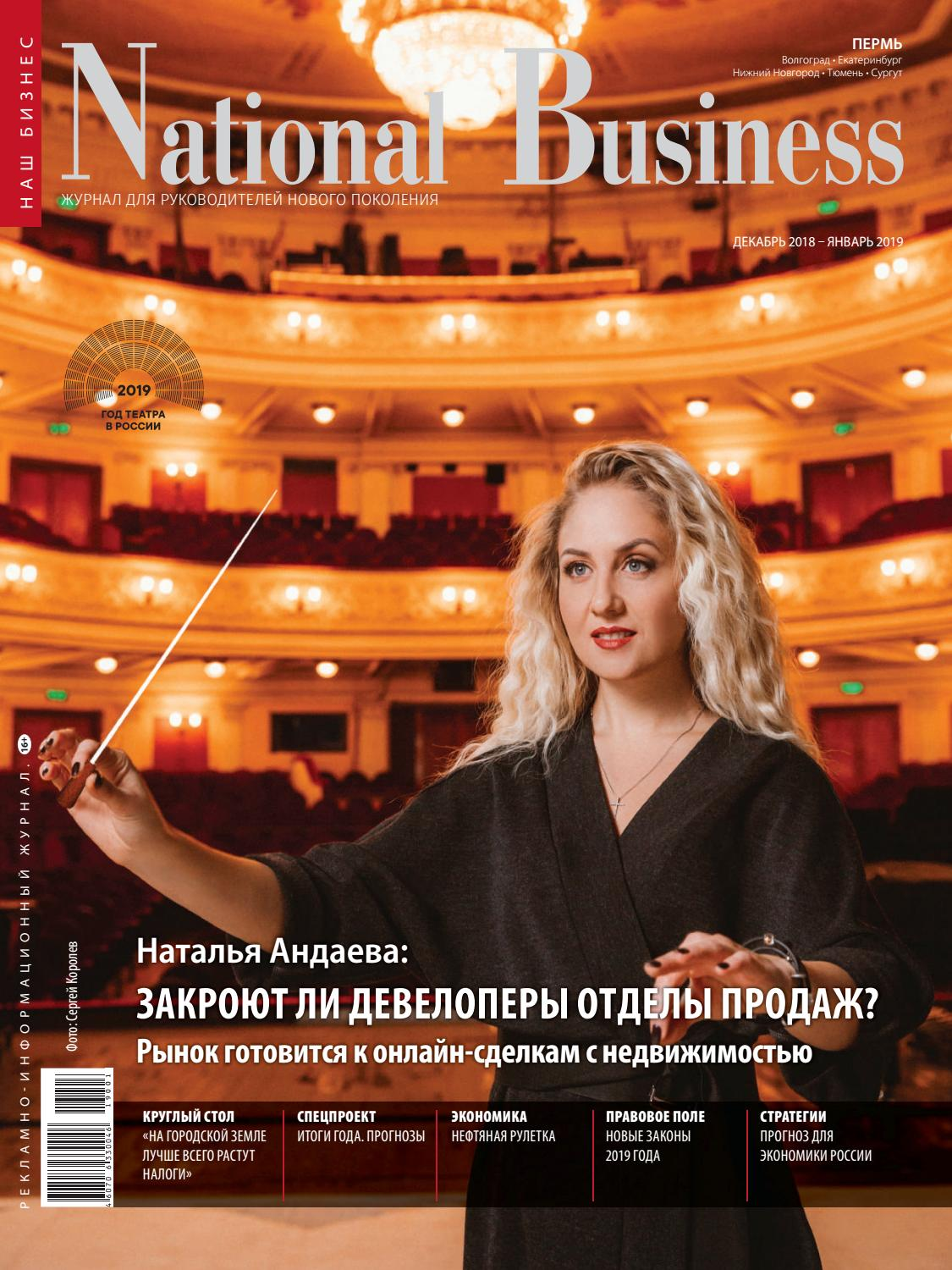 3f4fe0225 № 7 (120), Декабрь 2018 - Январь 2019 by National Business-Perm - issuu