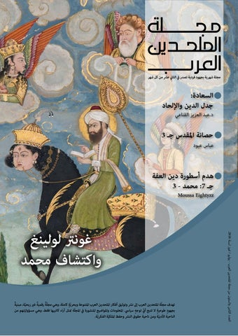 71c4c2100bd07 Folk Culture - Issue 13 by Folk Culture Bahrain - issuu