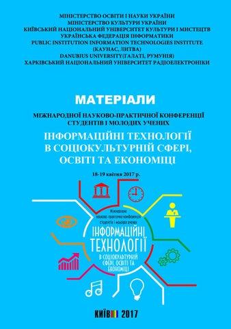 Медіаосвіта та медіаграмотність by Міжнародний фонд