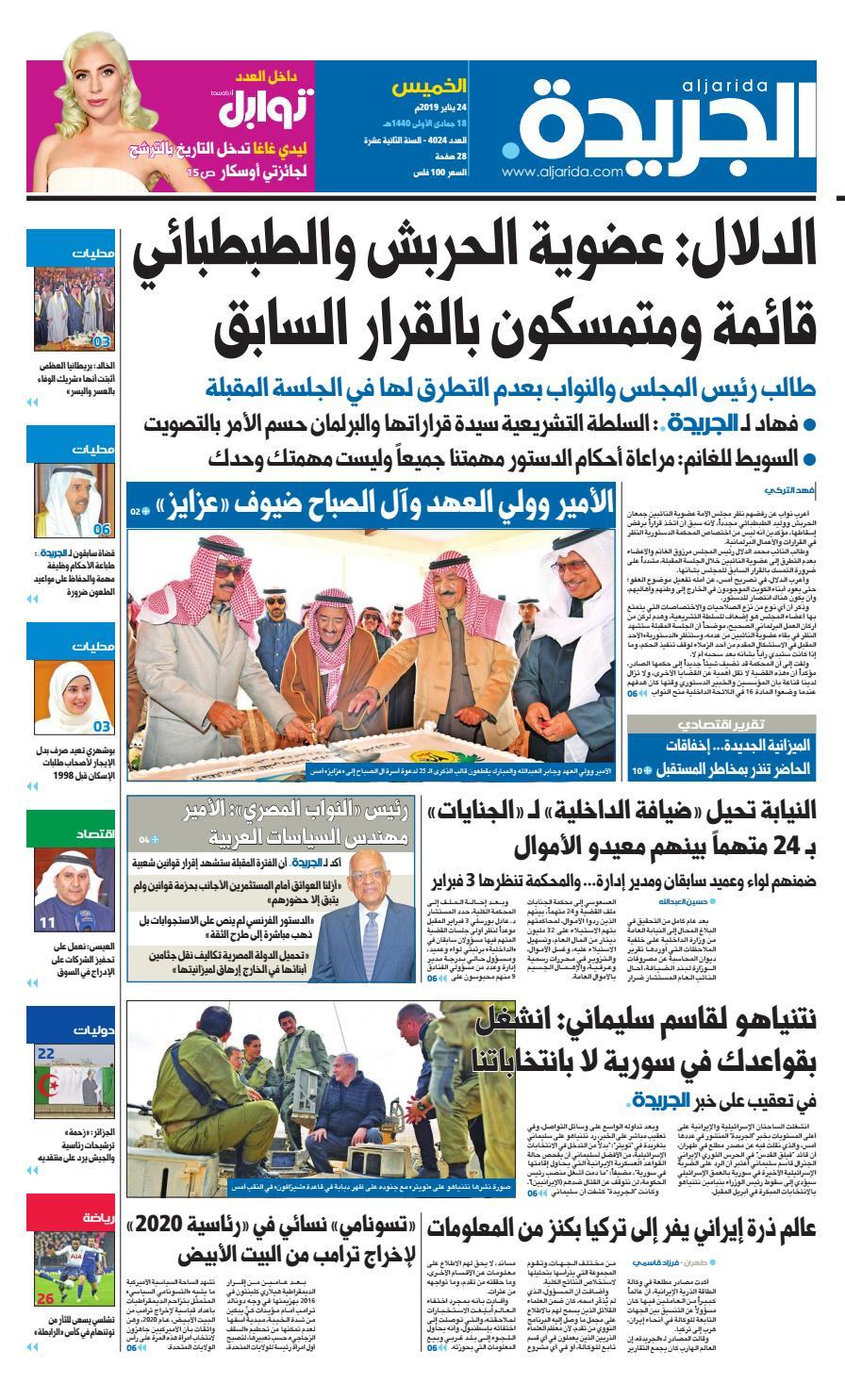 06a2163d7 عدد الجريدة الخميس 24 يناير 2019 by Aljarida Newspaper - issuu