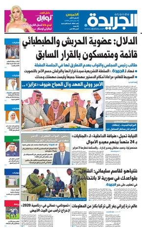 eeedd27baea9b عدد الجريدة الخميس 24 يناير 2019 by Aljarida Newspaper - issuu