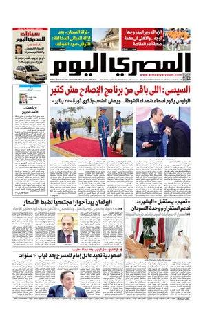 8634f4d5d36cf عدد الخميس 24 1 2019 by Al Masry Media Corp - issuu