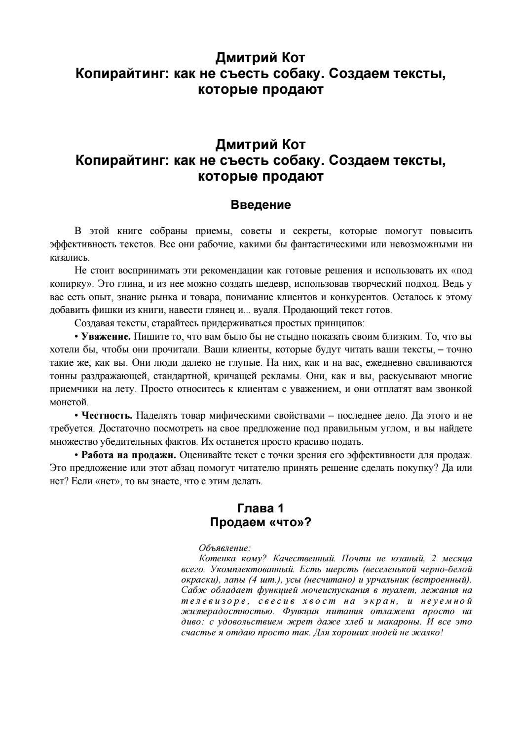 184741418 кот by Елена Елена - issuu