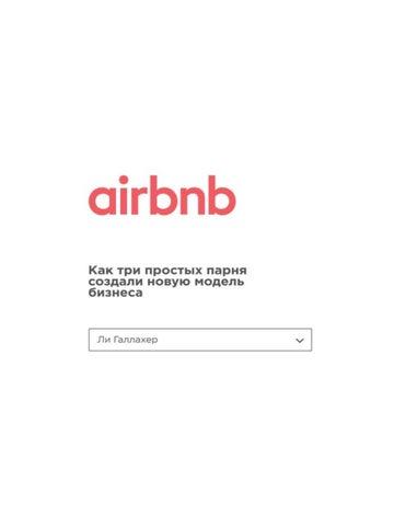 7613bff2 Annotation Первая книга о сверхпопулярной компании Airbnb, которая  произвела революцию в своей индустрии. Как трем обычным парням удалось  вызвать «золотую ...