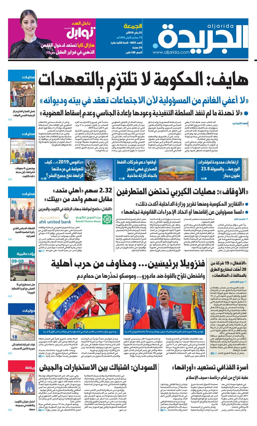c3d6843fb عدد الجريدة الجمعة 25 يناير 2019 by Aljarida Newspaper - issuu