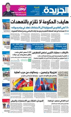 5769dc46d عدد الجريدة الجمعة 25 يناير 2019 by Aljarida Newspaper - issuu