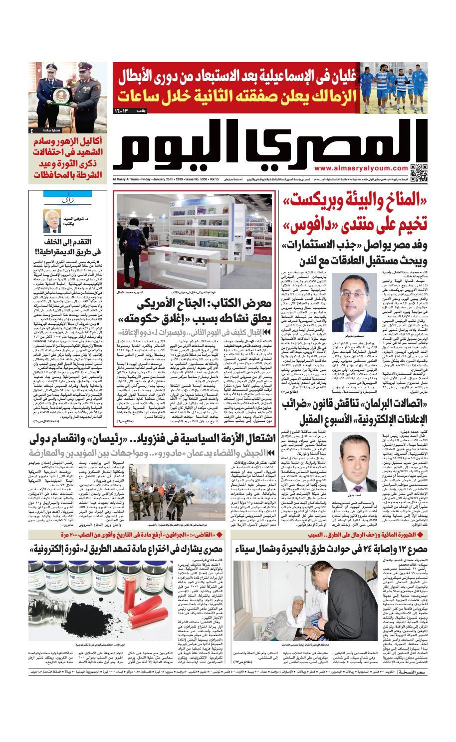 93437c3d3 عدد الجمعه 25-01-2019 by Al Masry Media Corp - issuu