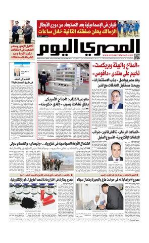 4c04505db عدد الجمعه 25-01-2019 by Al Masry Media Corp - issuu
