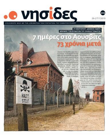 2576e50ad265 7 ημέρες στο Αουσβιτς 73 χρόνια μετά by Εφημερίδα των Συντακτών - issuu