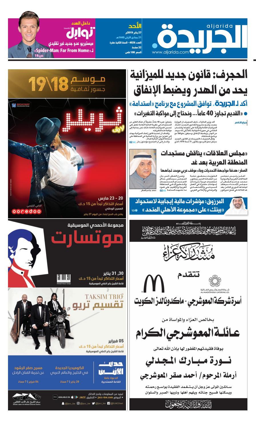 e1e8dd4f4 عدد الجريدة الأحد 27 يناير 2019 by Aljarida Newspaper - issuu