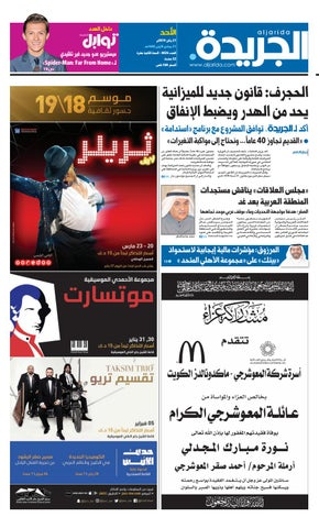a52fd212a عدد الجريدة الأحد 13 يناير 2019 by Aljarida Newspaper - issuu