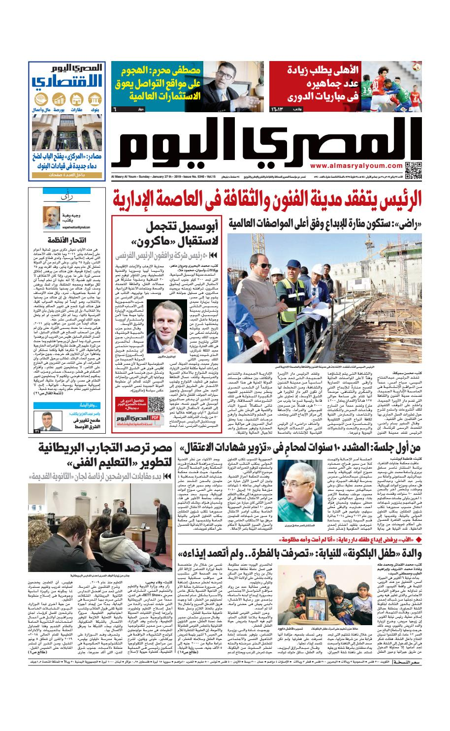 bf45a9d7e628b عدد الاحد 27-01-2019 by Al Masry Media Corp - issuu