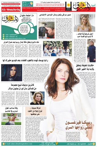 5d7d85fa4 4244 AlmashriqNews by Al Mashriq Newspaper - issuu