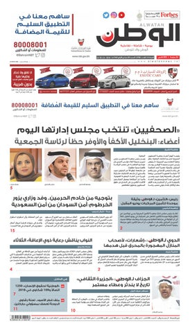 2dbfa1ca1 Alwatan 26 JAN 2019 by Alwatan_BH - issuu