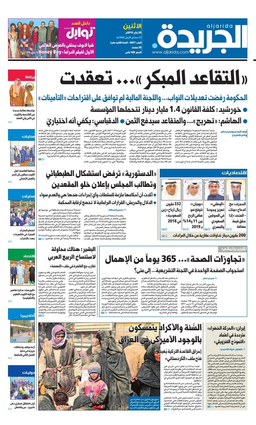 1c6668fa6 عدد الجريدة الأثنين 28 يناير 2019 by Aljarida Newspaper - issuu