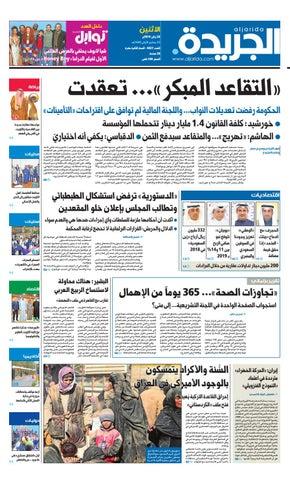 d6ea8e709 عدد الجريدة الأثنين 28 يناير 2019 by Aljarida Newspaper - issuu