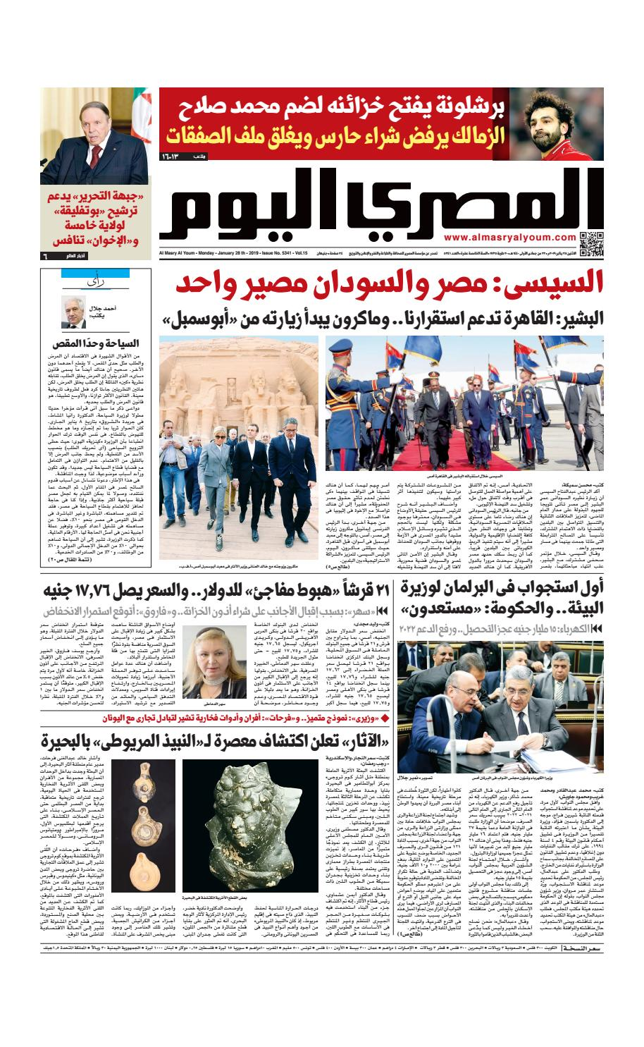01bc3ad56 عدد الاثنين 28-01-2019 by Al Masry Media Corp - issuu