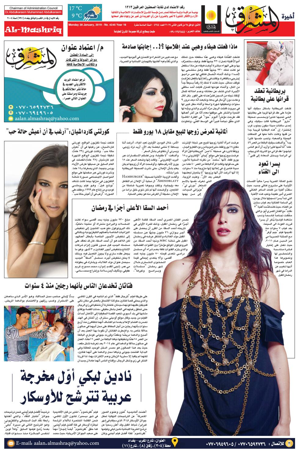 4245 Almashriqnews By Al Mashriq Newspaper Issuu
