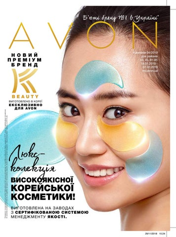 6d4ea567df65ee Каталог Avon 04/2019 by serova - issuu