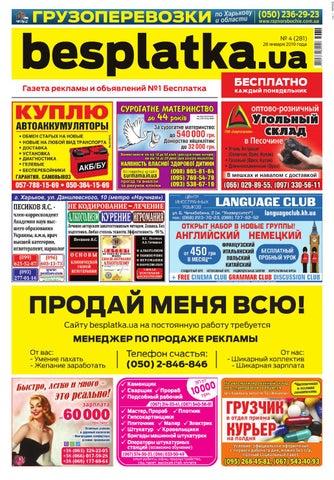 Besplatka  4 Харьков by besplatka ukraine - issuu aa7fe2101c59e