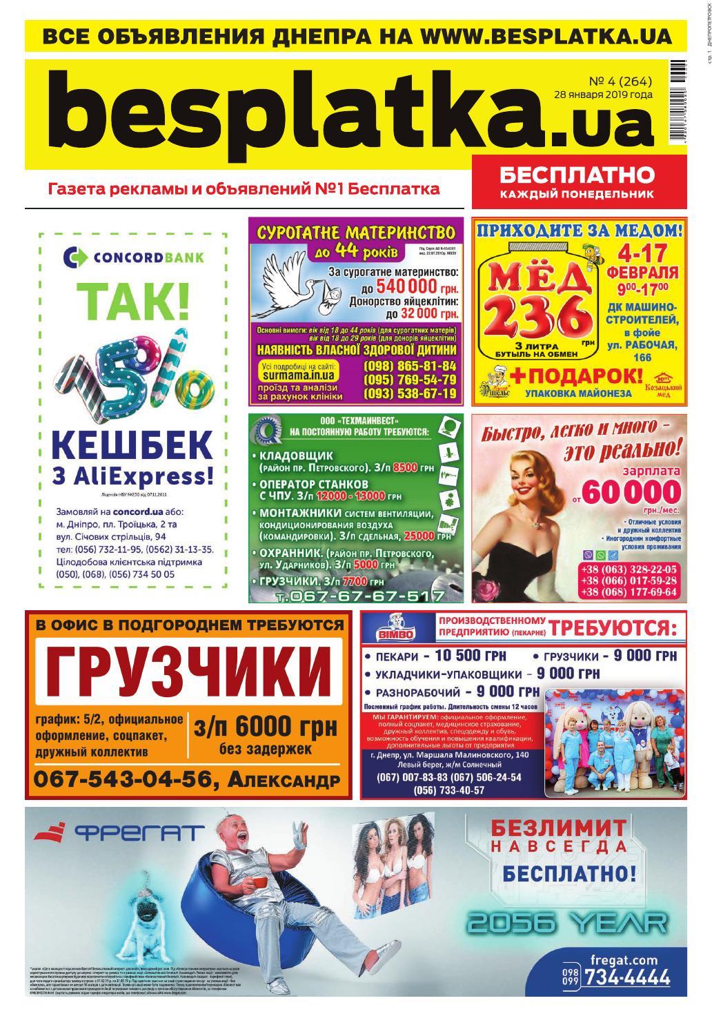 0ec7aa9bc Besplatka #4 Днепр by besplatka ukraine - issuu
