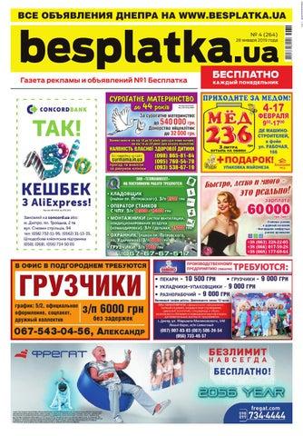 Besplatka  35 Днепропетровск by besplatka ukraine - issuu 35e88255e89f5