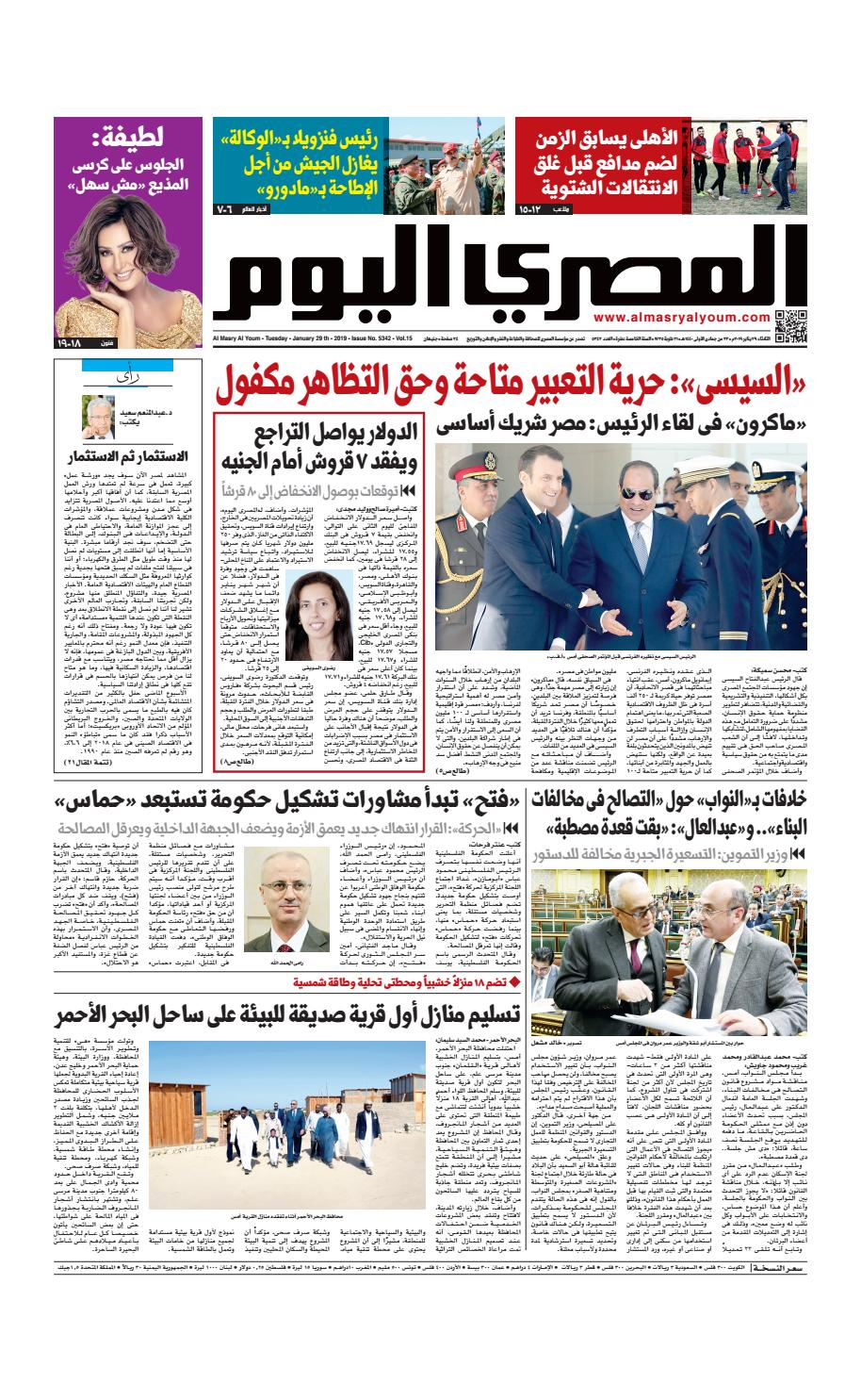 1f96359a09cde عدد الثلاثاء 29-01-2019 by Al Masry Media Corp - issuu