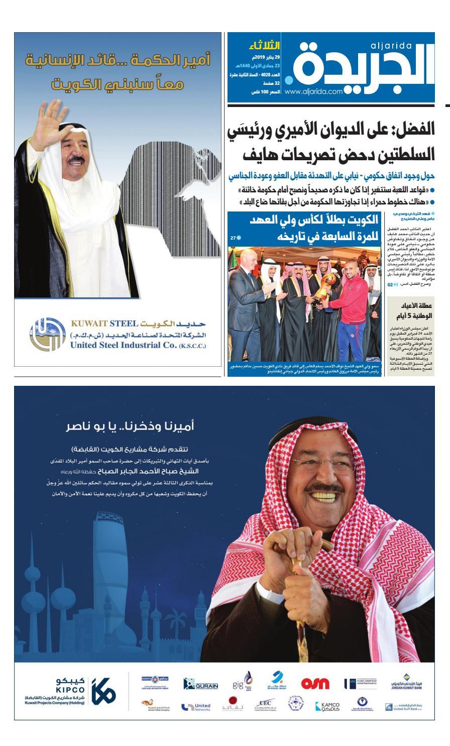 d6ddace2c0738 عدد الجريدة الثلاثاء 29 يناير 2019 by Aljarida Newspaper - issuu