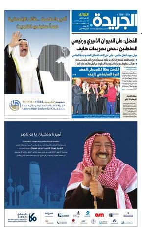 1b48a2284 عدد الجريدة الثلاثاء 29 يناير 2019 by Aljarida Newspaper - issuu