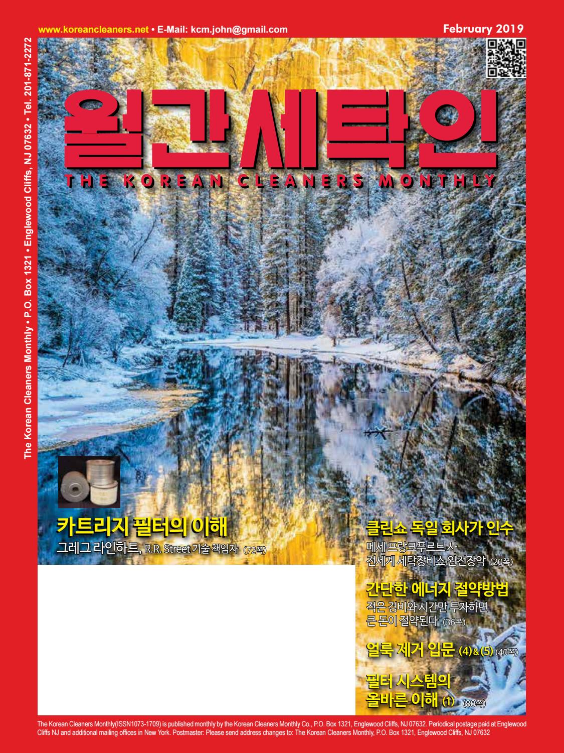 d67b06f121d KCM_2019_02 by Korean Cleaners Monthly - issuu