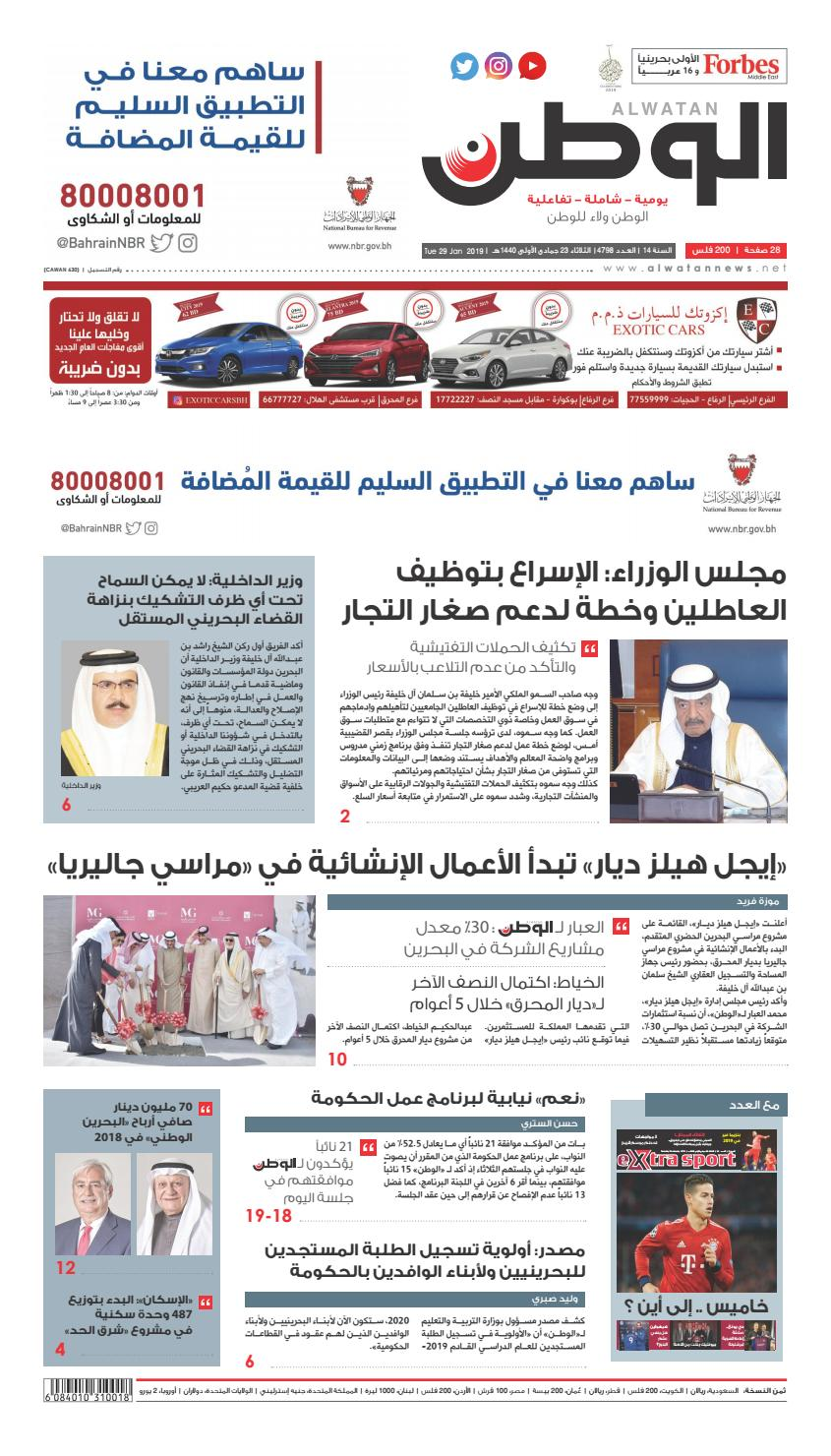 45b79f8d0 Alwatan 29 JAN 2019 by Alwatan_BH - issuu