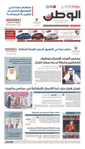 4e848df5f3096 Alwatan 29 JAN 2019 by Alwatan BH - issuu