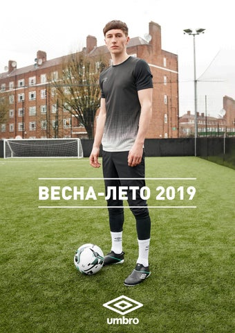 timeless design 12ff0 33a77 Umbro ВЕСНА-ЛЕТО 2019