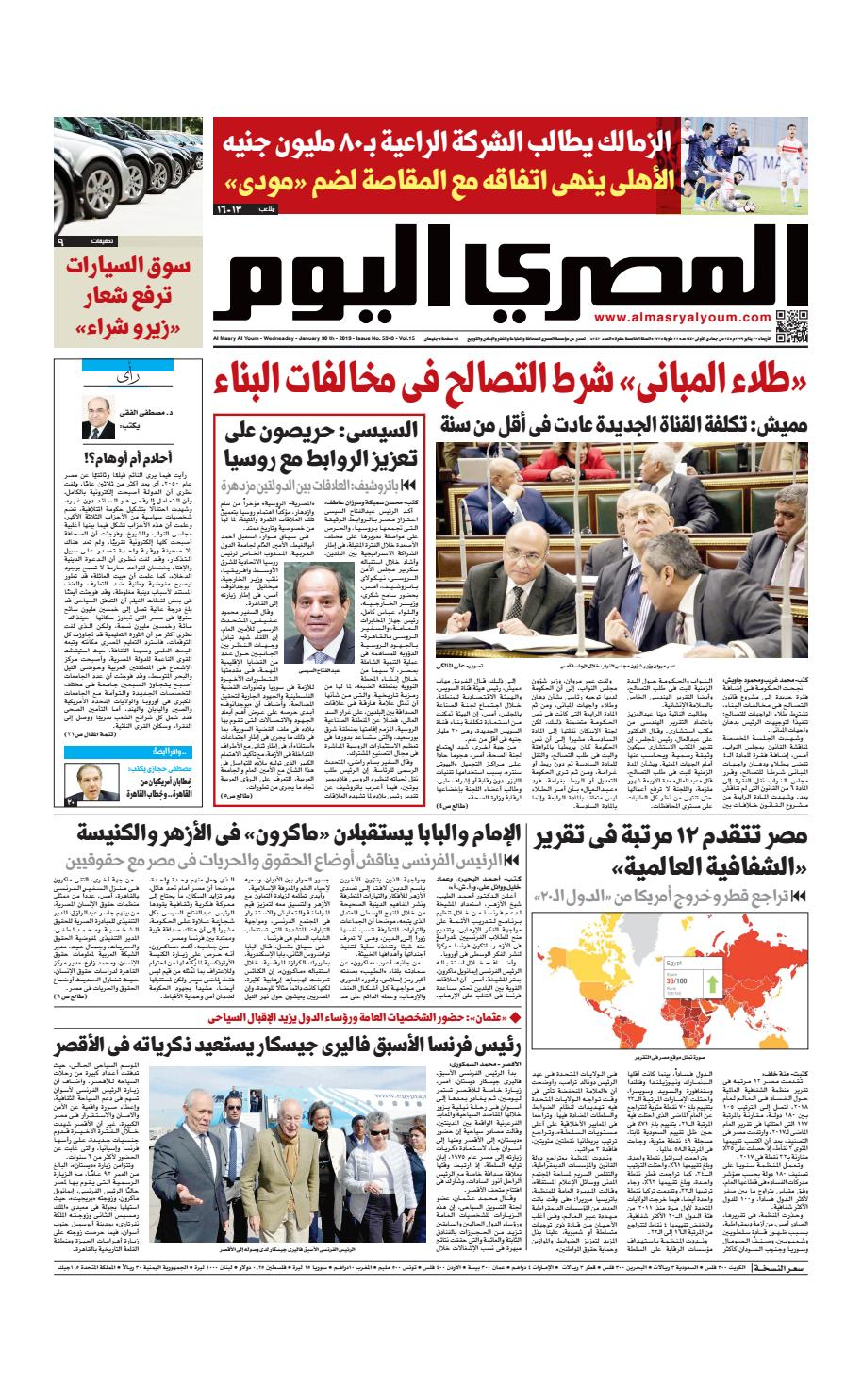 0acbafa31e07b عدد الاربعاء 30-01-2019 by Al Masry Media Corp - issuu