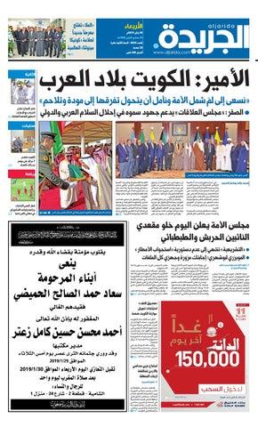 b8f7189d6 عدد الجريدة الخميس 3 يناير 2019 by Aljarida Newspaper - issuu