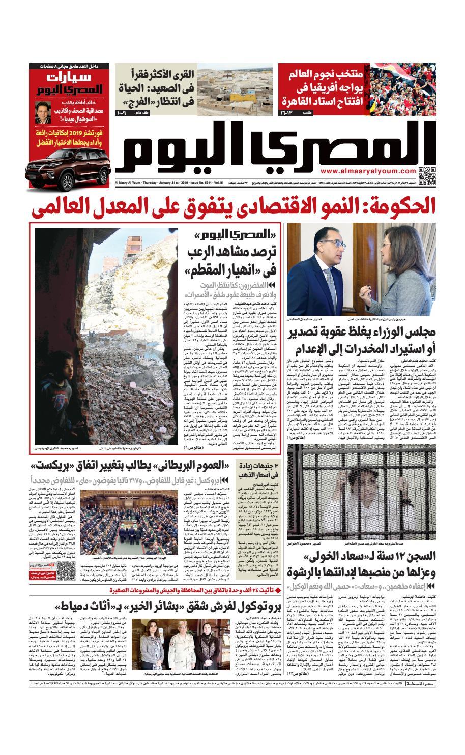 6b40fd1a59d8b عدد الخميس 31 1 2019 by Al Masry Media Corp - issuu
