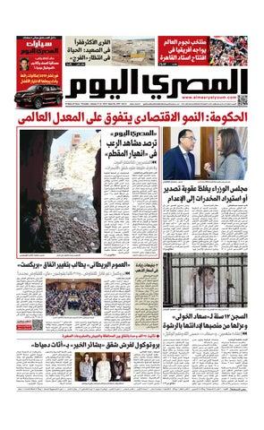 f6fa4bbaefaa6 الخميس 10   1   2019 by Al Masry Media Corp - issuu