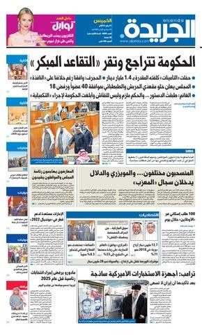 4beee9d17 عدد الجريدة الخميس 31 يناير 2019 by Aljarida Newspaper - issuu