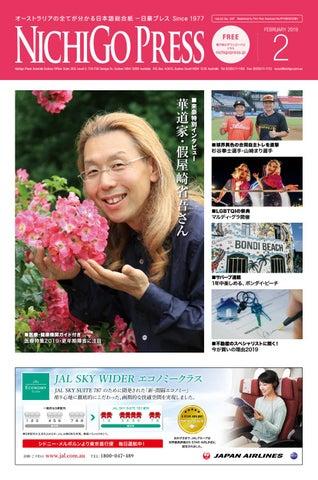 3b9fcf8f61a06 NichigoPress (NAT) Feb.2019 by NichigoPress - issuu