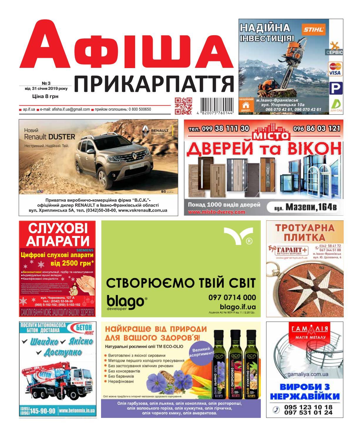 cd19fb1977d72f Афіша Прикарпаття № 3 by Olya Olya - issuu
