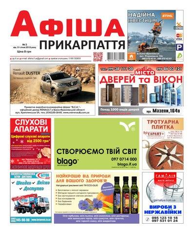 Афіша Прикарпаття № 3 by Olya Olya - issuu 95691a60ed748