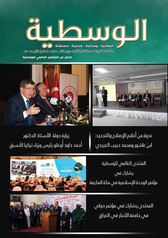 c3eedaddb9cd2 مجلّة مقاربات - العدد الرابع by Muqarbat - issuu