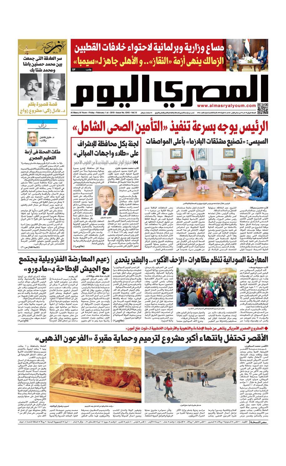 5f7c4505e عدد الجمعة 1/2/2019 by Al Masry Media Corp - issuu
