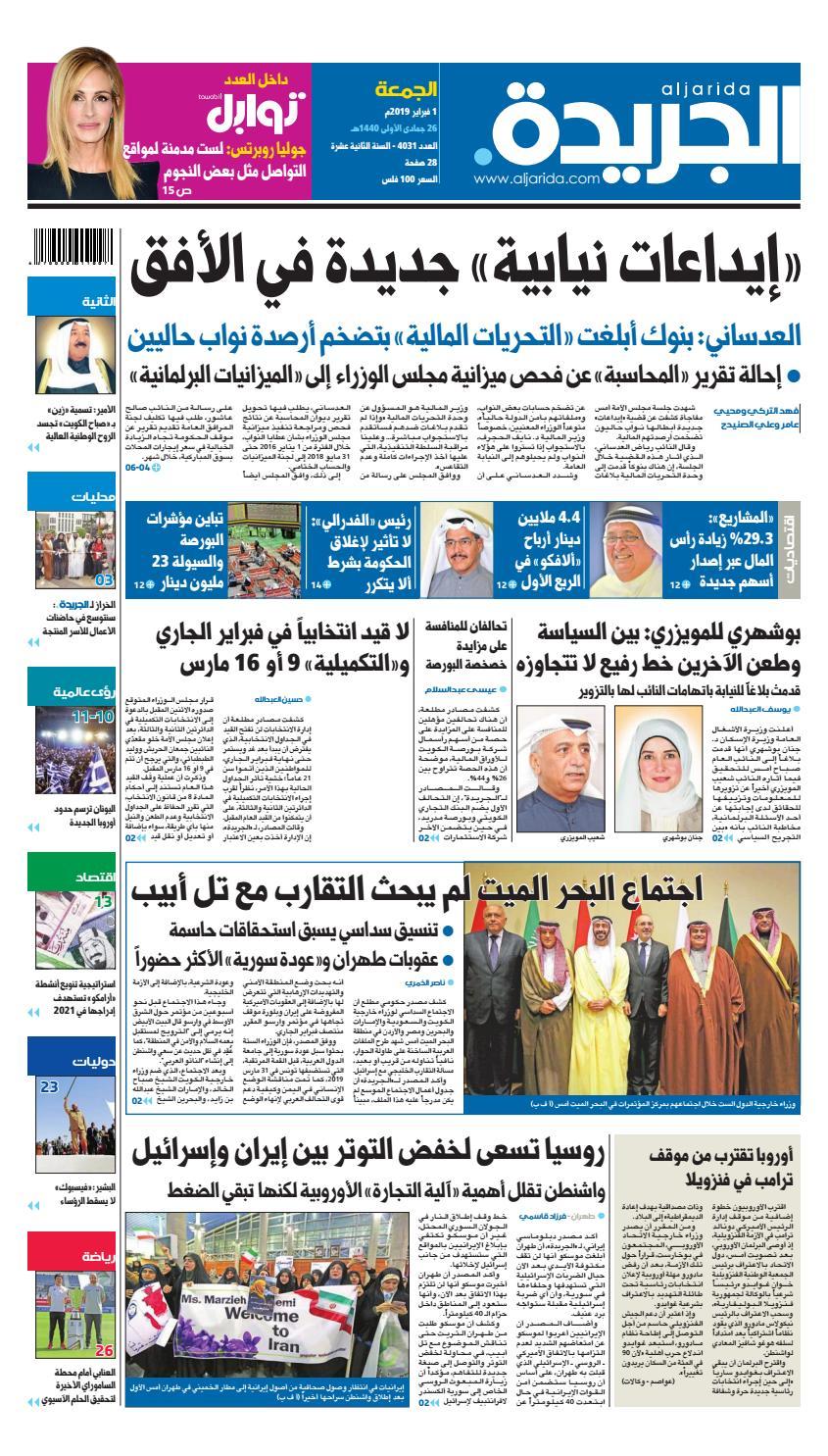 7de011f0e0008 عدد الجريدة الجمعة 01 فبراير 2019 by Aljarida Newspaper - issuu