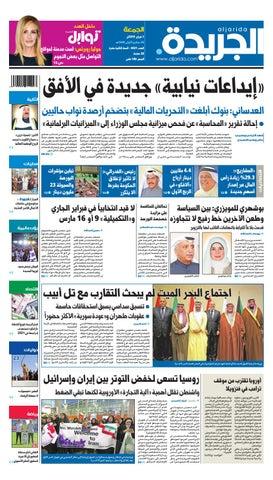 1716f1a40 عدد الجريدة الجمعة 01 فبراير 2019 by Aljarida Newspaper - issuu